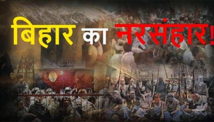 बिहार में 'नरसंहार' का दर्दनाक इतिहास: 58 लोगों को गोलियों से भूना, लेकिन 'हत्यारे' आजाद