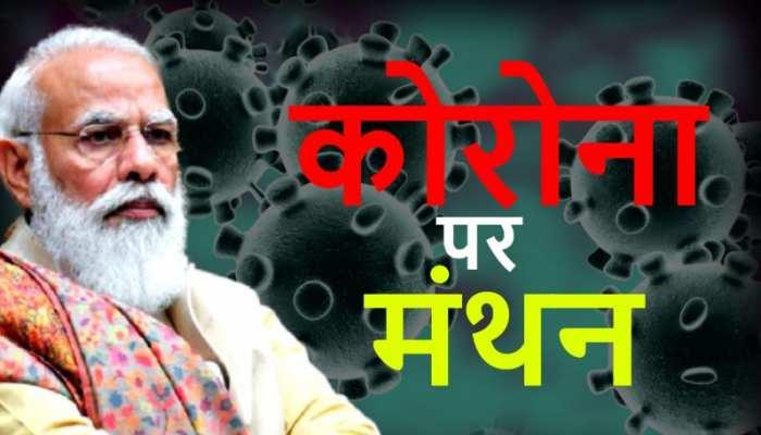 देश में 'कोरोना विस्फोट' पर PM Modi की अपील, टीका लगवाएं और अफवाहों से बचें
