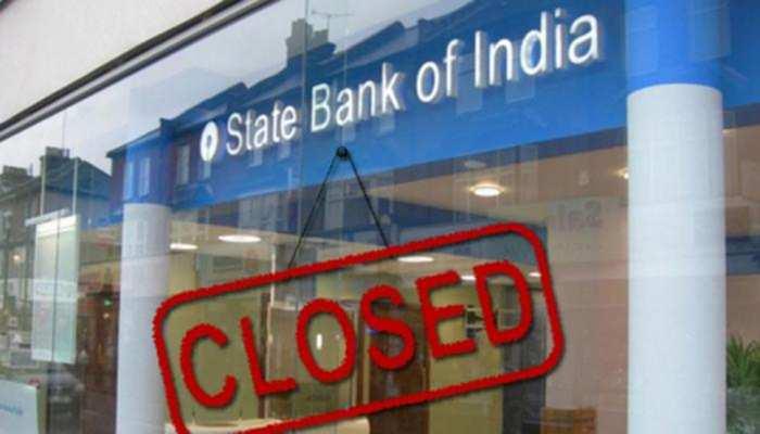समय रहते निपटा लें जरूरी काम, अब सिर्फ 4 घंटे खुलेंगे बैंक