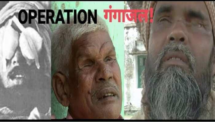 Operation Gangajal: जब तेजाब को 'गंगाजल' बताकर बिहार पुलिस ने अपराधियों की आंखों को किया 'पवित्र'