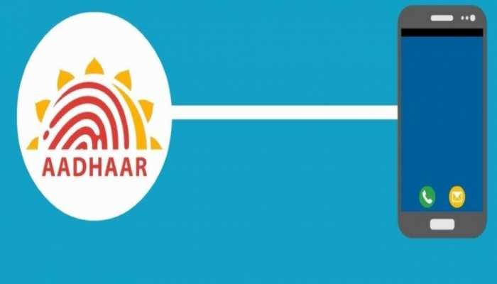 Aadhaar Card को अपने मोबाइल नंबर से तुरंत करें लिंक, वरना अटक जाएंगे कई काम! ये है बेहद आसान तरीका
