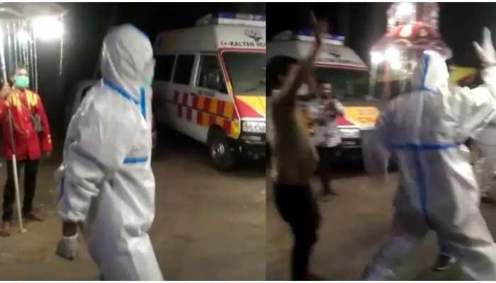 Viral Video: स्ट्रेस कम करने के लिए PPE Kit पहनकर नाचने लगा ड्राइवर, ऐसे हुआ बारात में शामिल