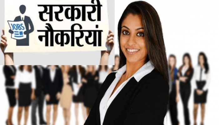 महिलाओं के लिए निकली हैं बंपर सरकारी नौकरियां, जानें कहां और कैसे करें अप्लाई