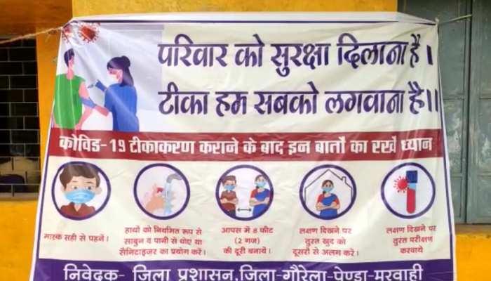गौरेला-पेंड्रा-मरवाही में सिर्फ इन कार्डधारकों को ही मिलेगा लाभ, जान लें कोरोना वैक्सीनेशन के मापदंड