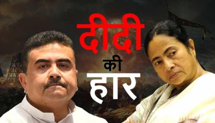 Nandigram Election Result: ममता बनर्जी को शुवेंदु अधिकारी ने हराया, जीतकर हार गईं दीदी