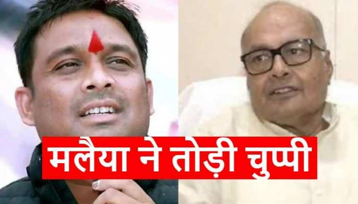 दमोह में BJP की हार: खुद पर लगे भितरघात के आरोपों पर पूर्व मंत्री मलैया ने तोड़ी चुप्पी, बताया क्यों हार गए राहुल लोधी