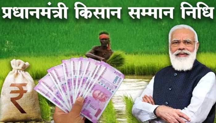 खुशखबरी! PM-KISAN की 8वीं किश्त का इंतजार खत्म!, इस दिन से खातों में आ सकते हैं 2000 रुपए, जानें