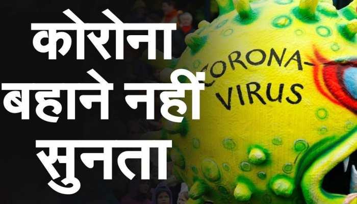 ऐसे जीतेंगे कोरोना से जंग? बिना मास्क के मिले 31 हजार लोग, वसूला गया 25 लाख रुपए का जुर्माना