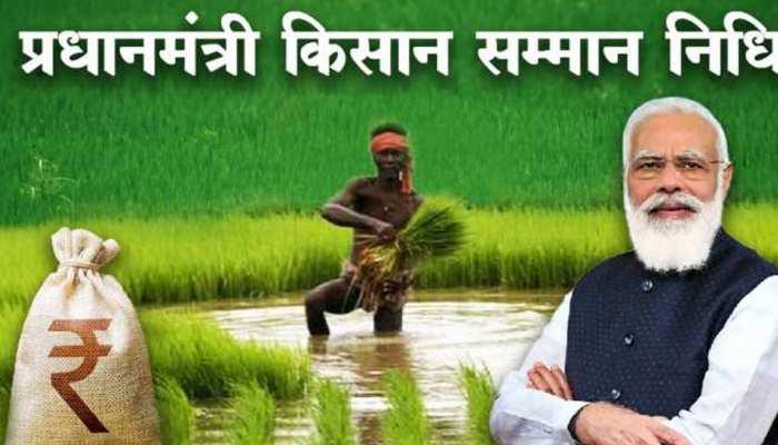 PM Kisan: इस दिन से किसानों के खाते में आएंगे 2000 रुपये, ऐसे चेक करें स्टेटस