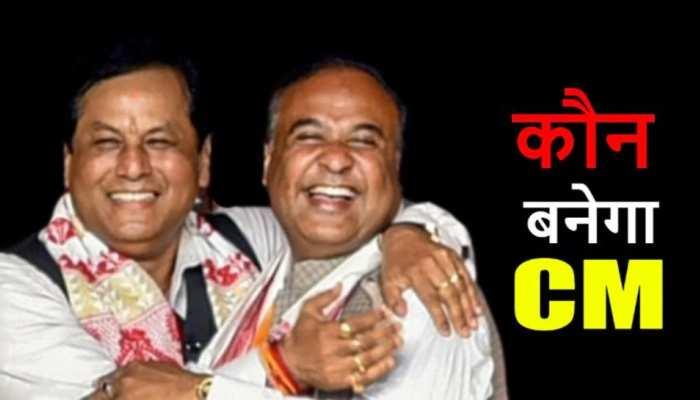 Assam: Sarbananda Sonowal या Himanta Biswa Sarma, कौन बनेगा मुख्यमंत्री? सस्पेंस बरकरार