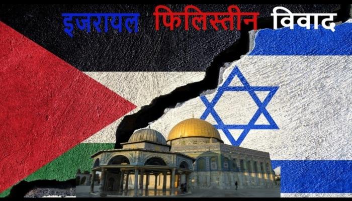 क्या है इजरायल और फिलिस्तीन के बीच चल रहा सदियों पुराना विवाद? जानिए पूरी कहानी