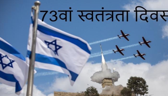आजादी की 73वीं वर्षगांठ मना रहा है इजरायल, अरब देशों के खिलाफ युद्ध से हुई थी सफर की शुरुआत