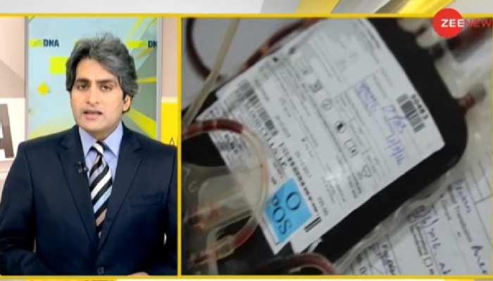 DNA ANALYSIS: क्या Plasma Therapy कोरोना मरीजों की जान बचा सकती है? सामने आई हैरान करने वाली स्टडी