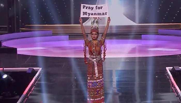 Miss Universe 2020: म्यांमार की Thuzar Wint Lwin ने लोगों से की अपील, कहा- हमारे लोग मर रहे हैं
