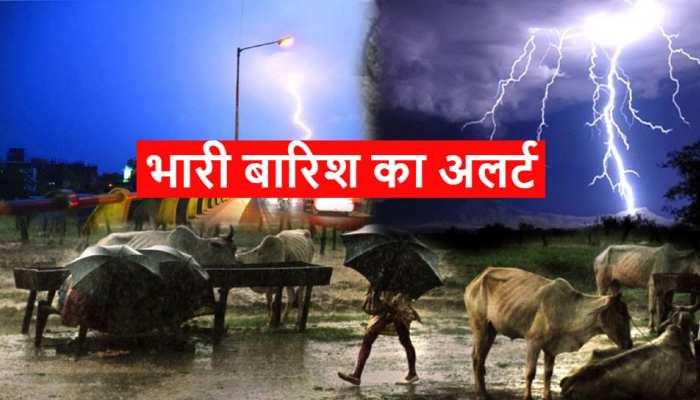 MP Weather: इन 24 जिलों में भारी बारिश का अलर्ट, आंधी-तूफान मचाएगा कोहराम! जानें कब मिलेगी राहत
