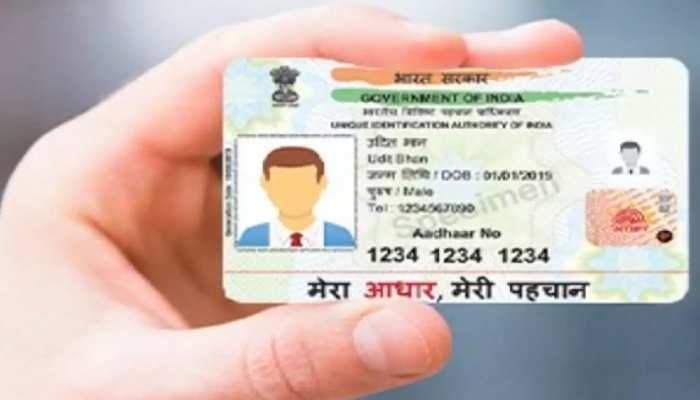 Aadhaar Card: अब एक ही मोबाइल नंबर से बनवा सकते हैं पूरे परिवार का पीवीसी आधार कार्ड