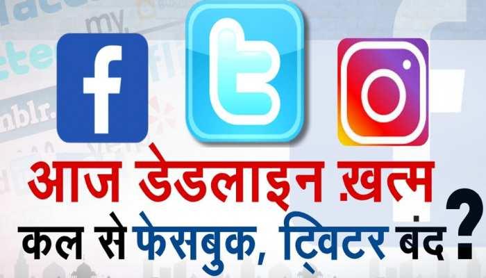 Facebook और Twitter पर भारत में लगेगा ताला? सरकार की Deadline आज हो रही खत्म