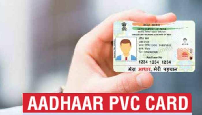 सिर्फ एक मोबाइल नंबर से ही बनवाएं पूरे घर का PVC Aadhaar Card, जानिए बेहद आसान तरीका