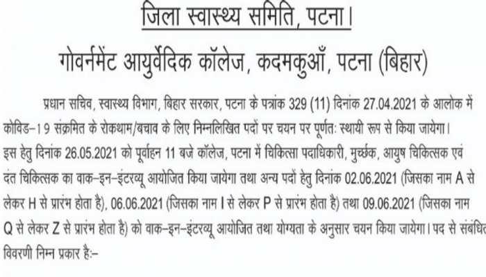 बिहार: जालसाजों ने डॉक्टरों की बहाली के लिए निकाले फर्जी वेकैंसी, इंटरव्यू के लिए मांगे 2400