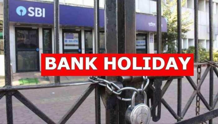 काम की खबरः जून में इतने दिन बंद रहेंगे बैंक, यहां देखें पूरी लिस्ट