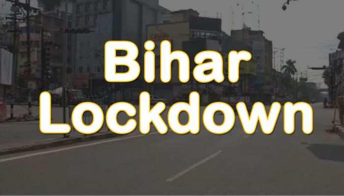 Bihar Lockdown: बिहार में 8 जून तक के लिए बढ़ा लॉकडाउन, जानिए नया आदेश