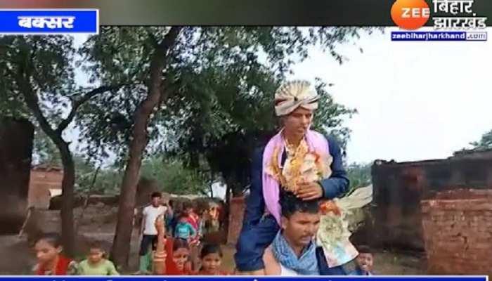 Video: बक्सर में कंधे पर दूल्हे राजा की सवारी, गांव में सड़क नहीं होने पर हुई यादगार शादी