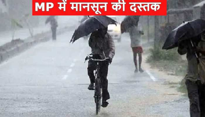 MP में मानसून की दस्तक, मौसम विभाग ने की घोषणा, इन जिलों में येलो अलर्ट जारी
