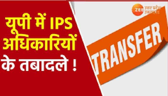 UP में 10 IPS अफसरों के तबादले, करीब 1.5 साल तक निलंबित रहे वैभव कृष्ण को भी मिली पोस्टिंग