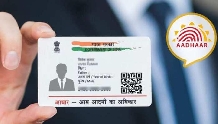 Aadhaar Card: अब घर-घर जाकर आधार कार्ड में मोबाइल नंबर किए जाएंगे अपडेट