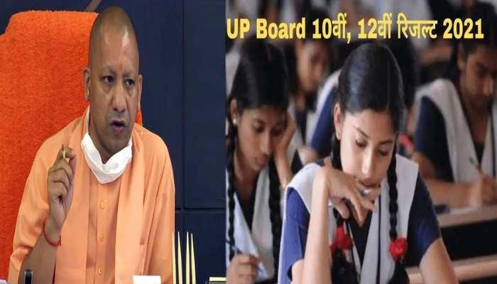 UP Board Result 2021: बिना मेरिट जारी होंगे 10वीं-12वीं के परिणाम, CM योगी ने दिए निर्देश