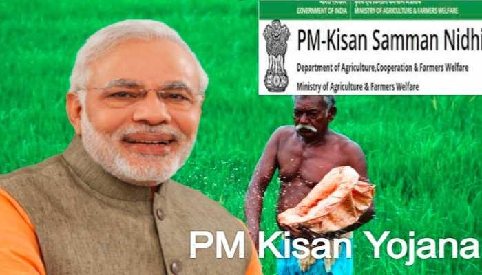PM Kisan Yojana: किसानों के पास 4,000 रुपये पाने का सुनहरा मौका, ऐसे उठाएं सुविधा का लाभ