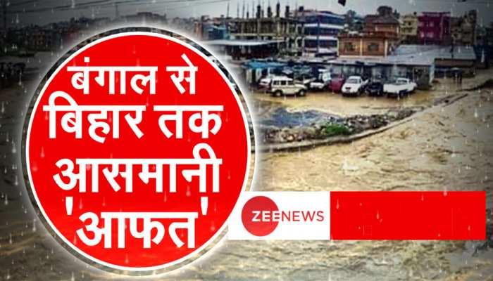 Monsoon and Rain Updates: मूसलाधार बारिश की वजह से बंगाल से लेकर बिहार तक आफत, जानें अन्य राज्यों का हाल