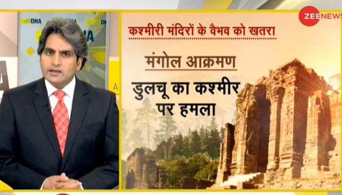 dna analysis kashmir martand sun temple forced conversion