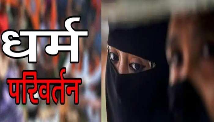धर्मांतरण रैकेट: लखनऊ की प्रियंका बनी फातिमा, पति के धर्म बदलने के बाद राजेश्वरी भी बन गई रजिया
