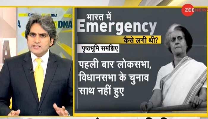 DNA ANALYSIS: High Court के इस फैसले पर स्टे नहीं लगता तो Indira Gandhi को देना पड़ता इस्तीफा, नहीं लगती इमरजेंसी