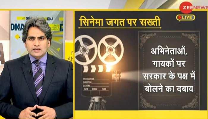 DNA ANALYSIS: इमरजेंसी में सिनेमा जगत पर सख्ती, सरकार विरोधी फिल्मों का हुआ था ऐसा हाल