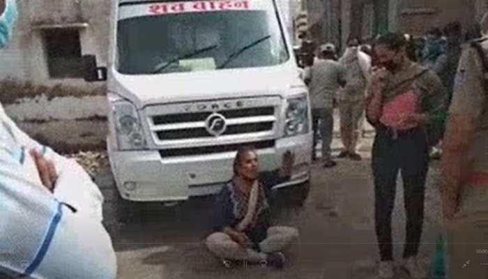 ASI पति की मौत पर पहली पत्नी का हंगामा, शव वाहन के आगे बैठी, चिता के पास धक्कामुक्की
