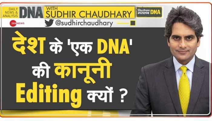 DNA ANALYSIS: एक देश, एक कानून का सपना होगा साकार? समझिए क्यों जरूरी है यूनिफॉर्म सिविल कोड