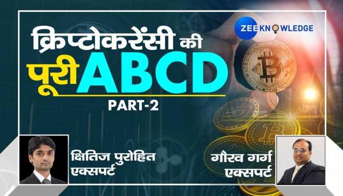 Cryptocurrency को लेकर क्या है केंद्र सरकार का रुख, भारत में लीगल होगी या लगेगा बैन?