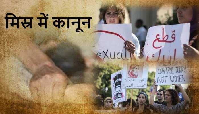 Sex Crime के खिलाफ मिस्र में सख्त कानून को मंजूरी, अब रेपिस्ट की खैर नहीं