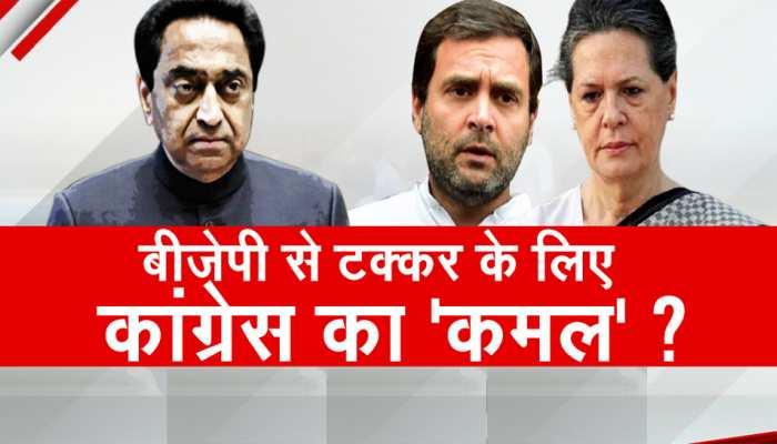 Congress में बड़े बदलाव की तैयारी, Kamal Nath बनेंगे कार्यकारी अध्यक्ष; Rahul Gandhi संभालेंगे संसद में पार्टी की कमान?