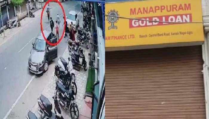 आगरा में दिन दहाड़े डकैती: मणप्पुरम गोल्ड लोन की शाखा से 17 KG सोना व कैश लूट ले गए बदमाश
