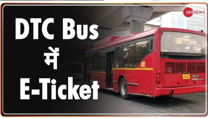 अब 'वन दिल्ली' App से करें DTC टिकट बुक, मिलेगी 10% की छूट