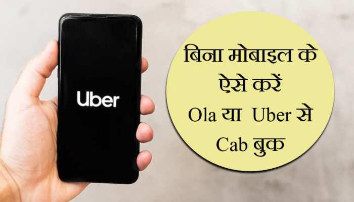 बिना मोबाइल के इस जुगाड़ से करें Ola या  Uber से Cab बुक, काफी सिंपल है यह तरीका