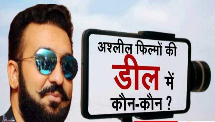 Raj Kundra Arrested: अश्लील फिल्मों की डील में सामने आए ये नाम, हुए बड़े खुलासे