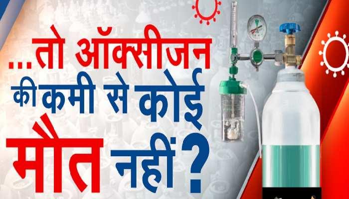 'Oxygen की कमी से कोई मौत नहीं', केंद्र सरकार के इस बयान से छिड़ गया विवाद