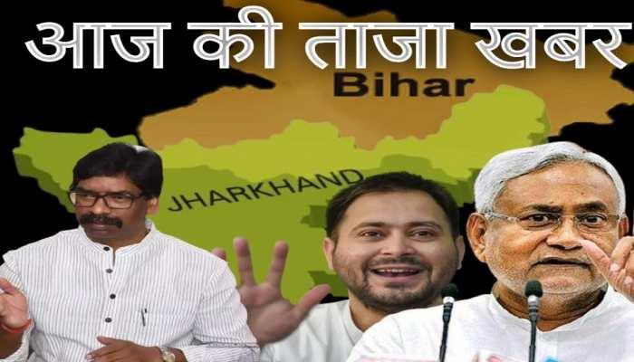 बिहार में JDU-RJD ने फिर की जातिगत जनगणना के प्रकाशन की मांग, जानें बिहार-झारखंड की आज की Top News