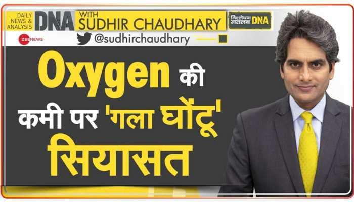 DNA ANALYSIS: ऑक्सीजन की कमी से मौतों को दर्ज कर सकती थीं राज्य सरकारें? जानें इसे लेकर क्या हैं नियम