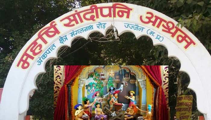 गुरु पूर्णिमा विशेष: श्री कृष्ण की वो 'स्कूल' जहां से उन्होंने 64 दिनों में प्राप्त किया था 64 कलाओं का ज्ञान