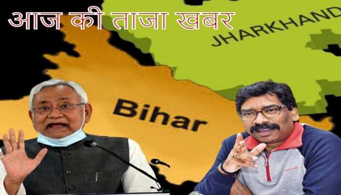 CM Nitish के बयान के बाद जातीय जनगणना पर राजनीति तेज, यहां पढ़ें बिहार-झारखंड की आज की Top News